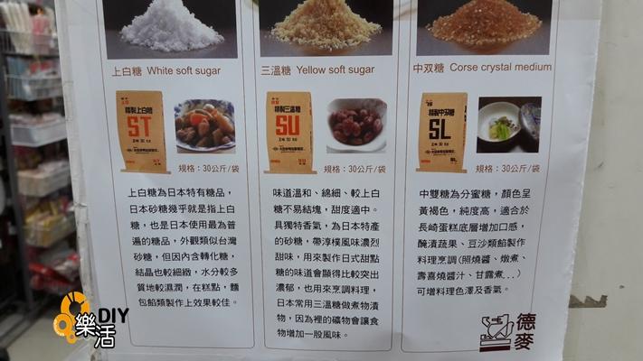 食材知識分享 :日本上白糖..日本三溫糖.日本中雙糖的特性介紹