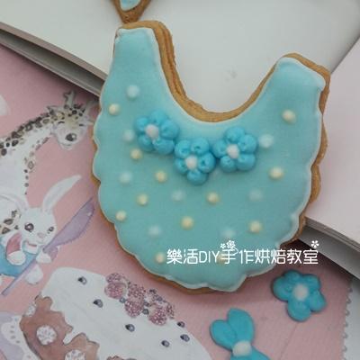 2017/07/08(六) 親子班/兩人同行班/成人班- 糖霜收涎餅乾DIY(含餅乾壓模)