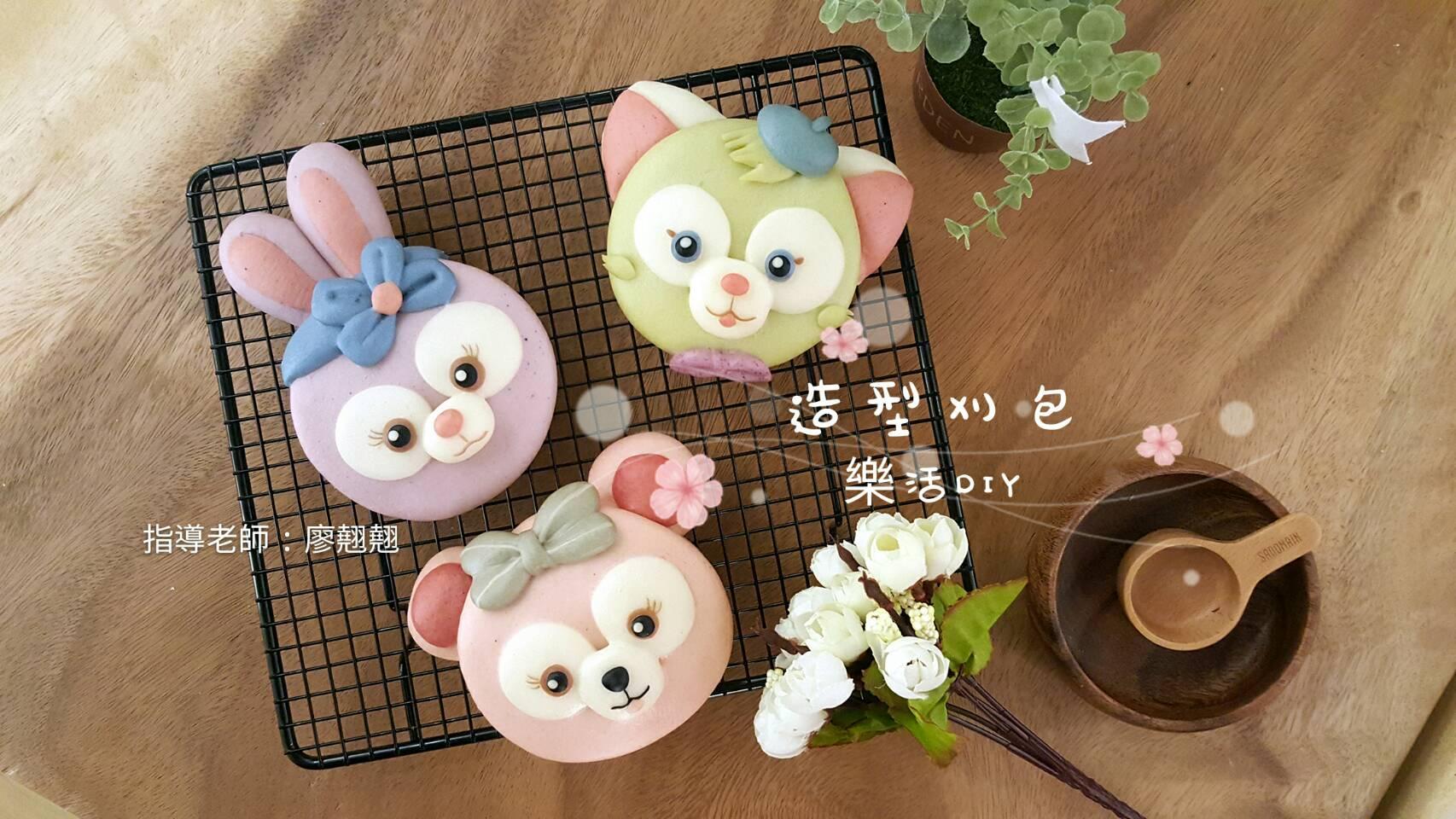 2017/10/24(二) 手作造型刈包 迪士尼卡通 達菲家族 進階班