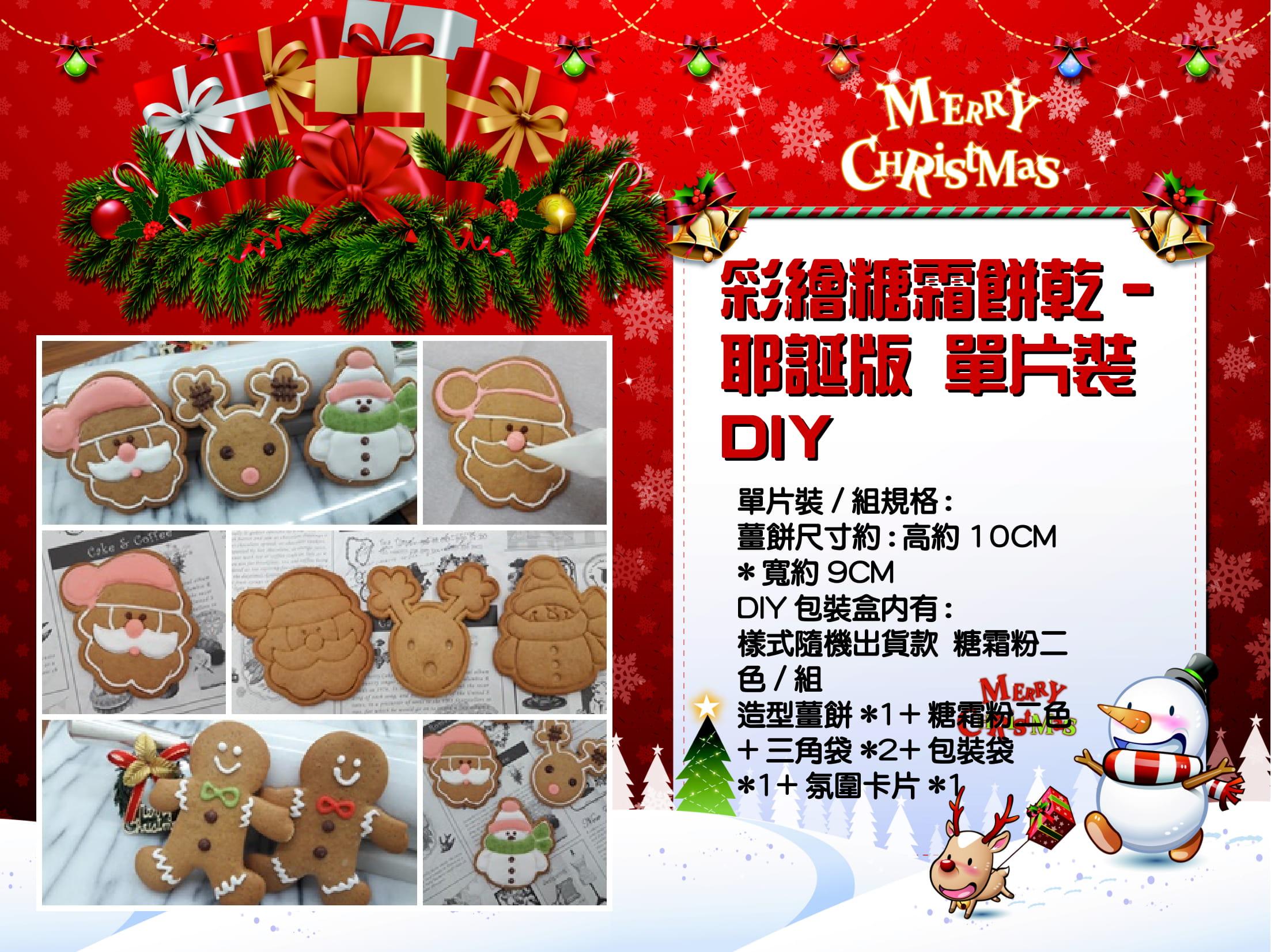 2.彩繪糖霜餅乾-耶誕版 單片裝DIY