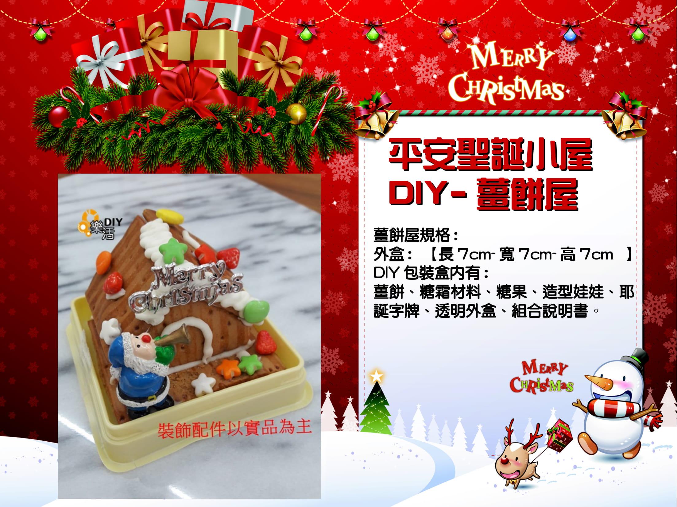 3.平安聖誕小屋DIY-薑餅屋