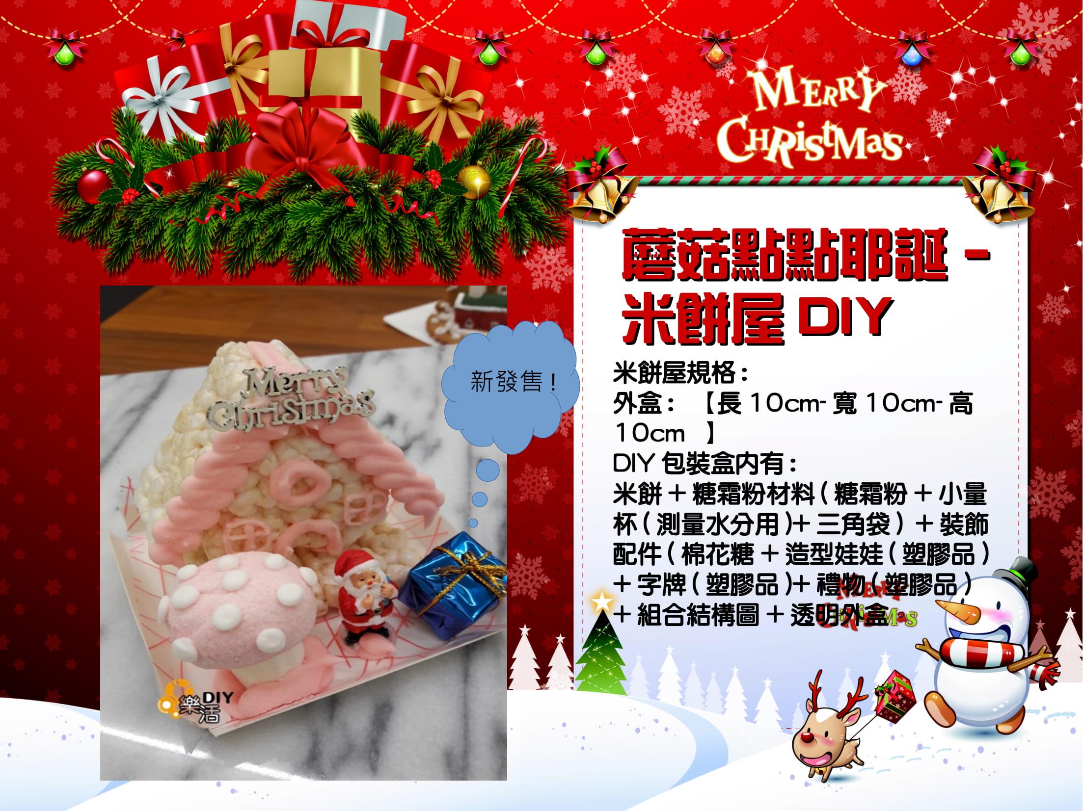 4.蘑菇點點耶誕-米餅屋DIY