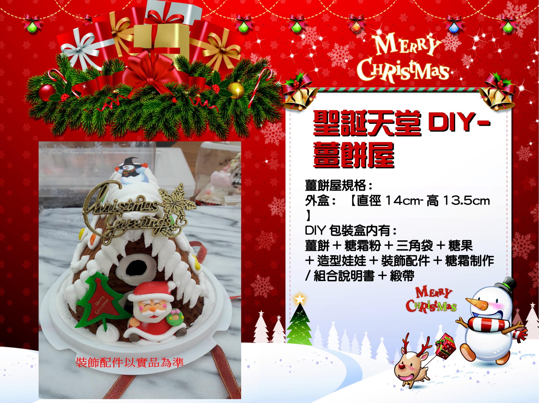 7.聖誕天堂DIY-薑餅屋