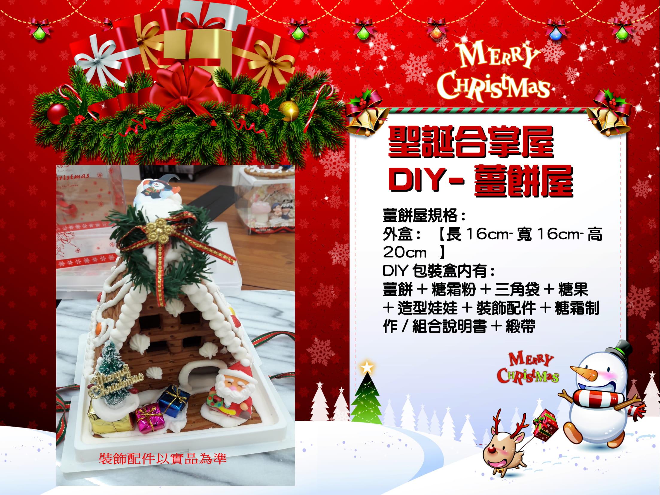9.聖誕合掌屋DIY-薑餅屋